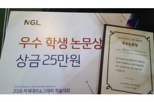 # 2018 차세대 리소그래피 우수 학생 논문상 수상